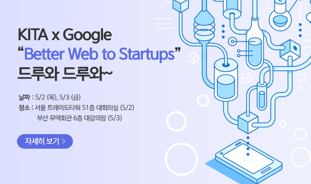 Better Web to Startups